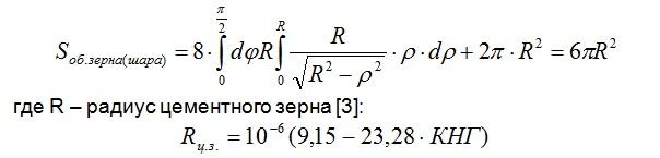 Выполнив расчёты можно утверждать, что удельная поверхность цементного зерна обработанного электрическим полем в 1,5 раза больше чем необработанного