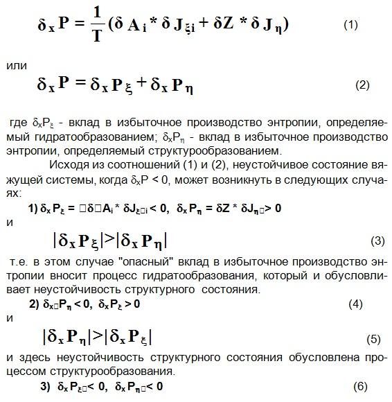 В общем случае величина производства энтропии для вяжущей системы определяется из соотношения