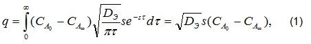 Оценку массопереноса газовой фазы при перемешивании обводненной дисперсно-зернистой системы в первом приближении можно получить с помощью уравнения
