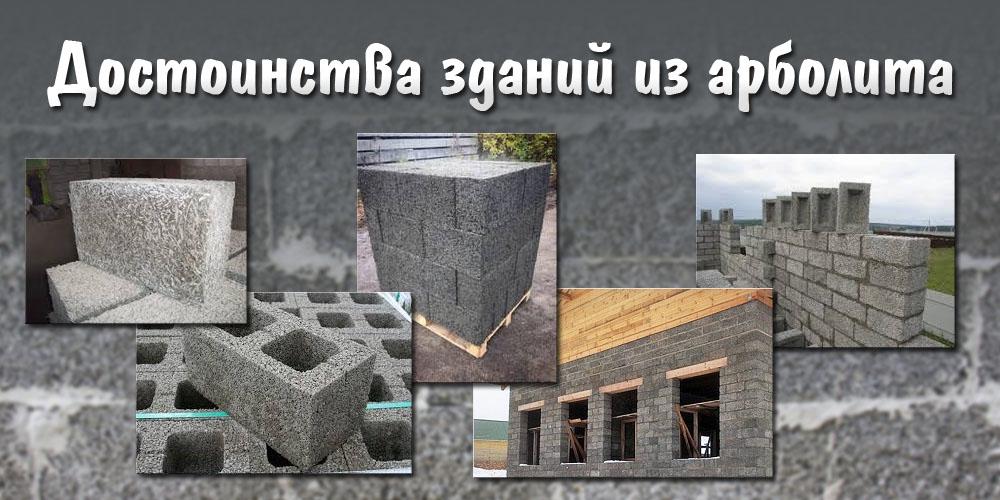 Достоинства зданий из арболита