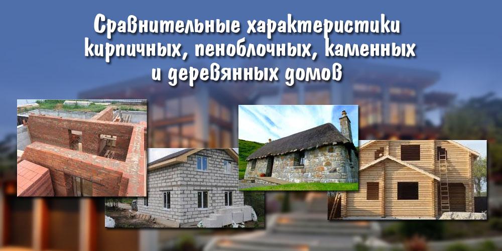 Сравнительные характеристики кирпичных, пеноблочных, каменных и деревянных домов