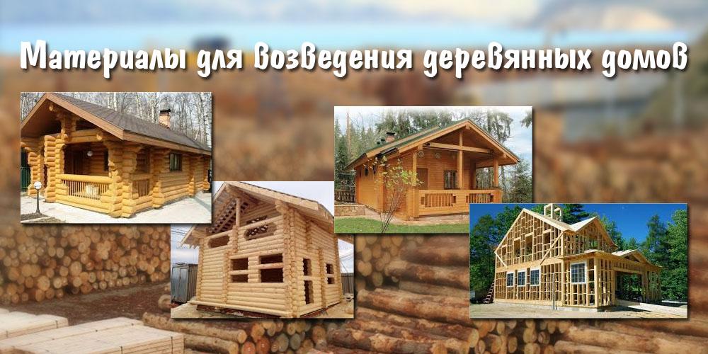 Материалы для возведения деревянных домов