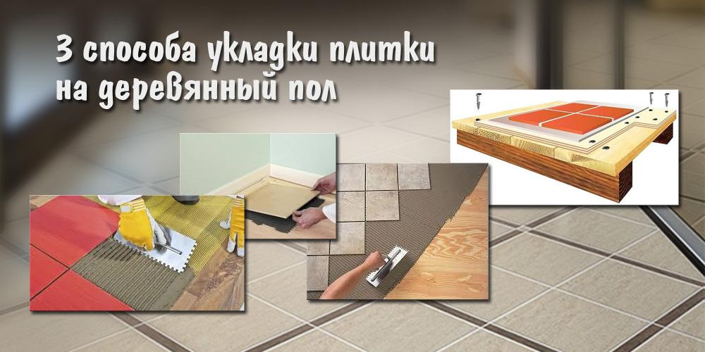 3 способа укладки плитки на деревянный пол